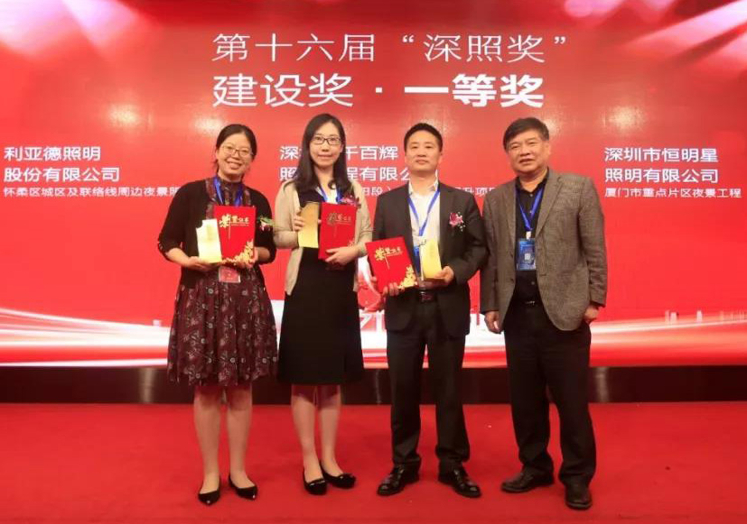 "The 16th ""Shenzhen Lighting Award"" - Congratulations to Hengxing for winning"