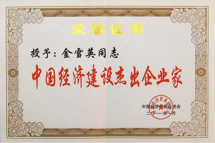Honorary title of China's outstanding private entrepreneurs